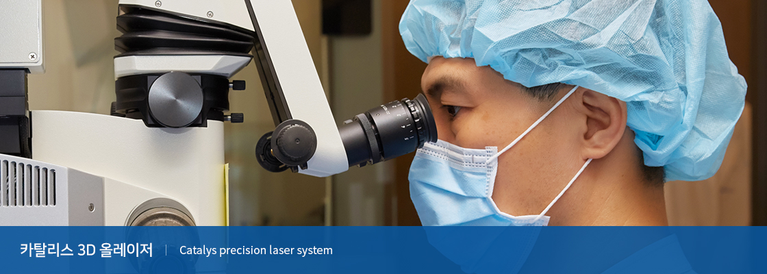 카탈리스 3D 올레이저 Catalys precision laser system